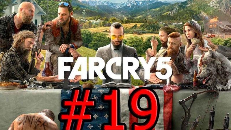 Прохождение Far Cry 5 Грехи Отца 19