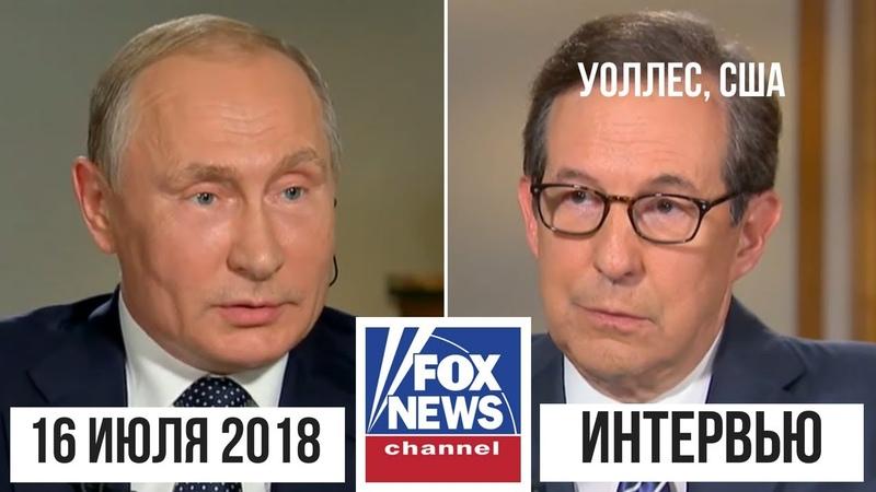 Интервью Владимира Путина телеканалу Fox News (США). 16 июля 2018