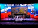 Праздничный концерт к 100 летию со дня учреждения пограничной охраны