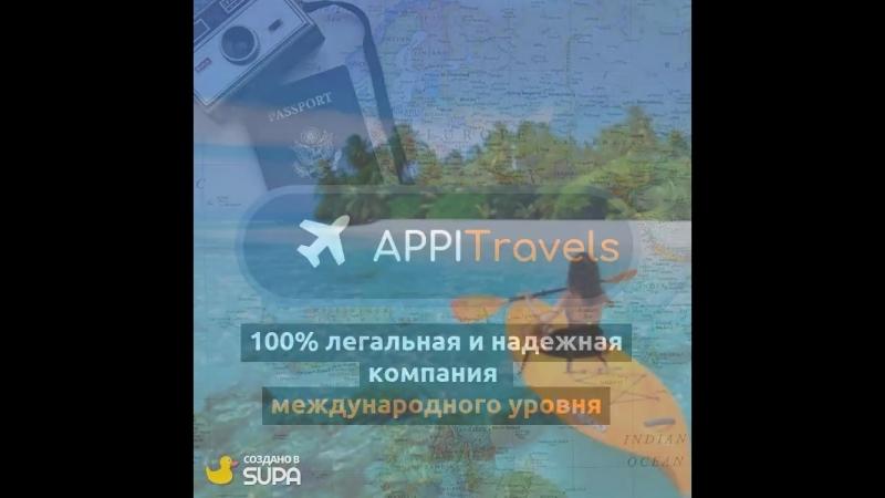 APPI Travels меняет представление о сетевом бизнесе!