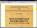 Открытие древнейшей письменности славян