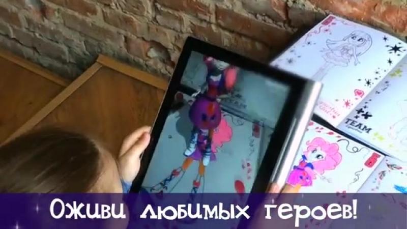 Девочки Эквестрии: Живые Раскраски