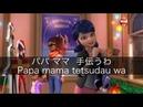 ミラキュラスレディバグ miraculous ladybug クリスマス歌 Christmas songs日本語 歌詞 (Fanmade Japanese lyrics Romaji)