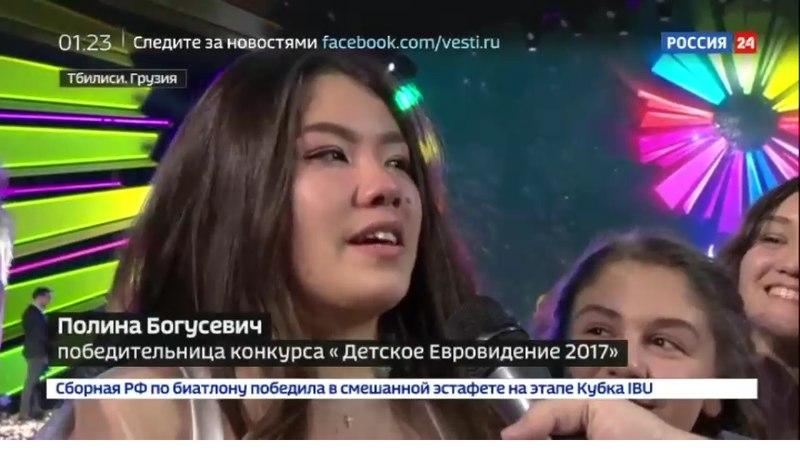 Новости на «Россия 24» • Крылья Полины Богусевич принесли России победу на Детском Евровидении