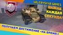 Armored Warfare: ПОЛУЧАЕМ ДОСТИЖЕНИЕ «НА ВРЕМЯ»!