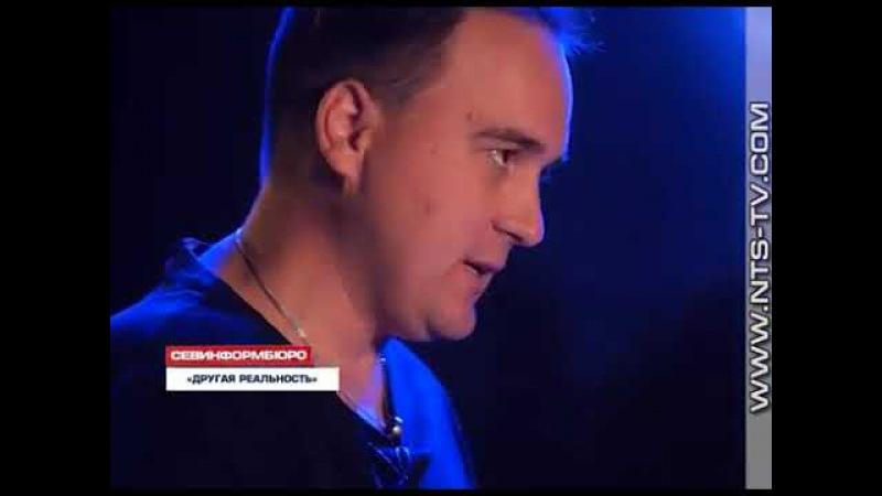 12 10 2017 Шоу «Другая реальность» представляет в Севастополе иллюзионист Андрей П...