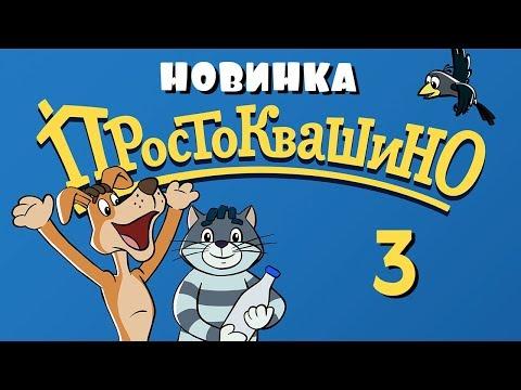 Премьера! ПРОСТОКВАШИНО - 3 серия -