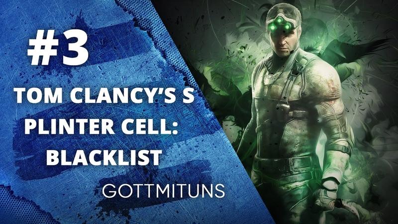 Tom Clancy's Splinter Cell: Blacklist - GottMitUns - 3 выпуск