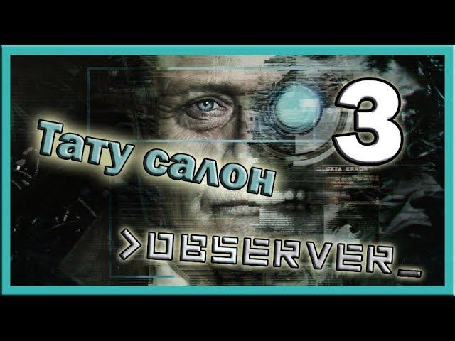 Observer - [3] Тату салон
