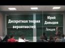 Лекция 1   Дискретная теория вероятностей   Юрий Давыдов   Лекториум
