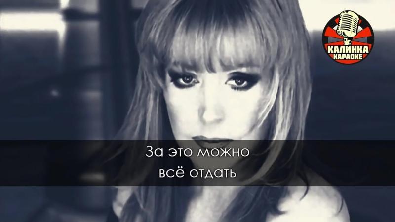 Алла Пугачёва - Не отрекаются любя (Караоке)