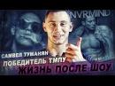 Победитель ТМПУ Самвел Туманян Жизнь после проекта KModels Топ модель по украински