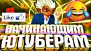 Начинающий Ютубер - Обзор Игры Музвар - Приколы Мьюзик Варс