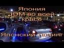 Япония JDM во всей красе JDM tuning Japan street cars На чём ездят в японии JDM cars show