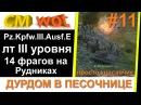 WOT дурдом в песочнице 11 14 Фрагов Рудники