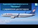 Полная аудиозапись переговоров пилотов Белавиа с украинским диспетчером