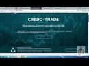 NewCredo-TradeНовый фаст новые возможности/как быстро заработать денег