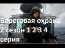 Береговая охрана 2 сезон 1 2 3 4 серия
