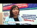 Тува24 Как открыть своё дело