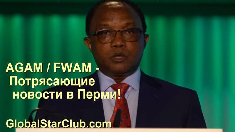 AGAM/FWAM - Потрясающие новости в Перми!