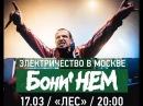 Бони Нем - Гадалка клуб Лес 17.03.2018