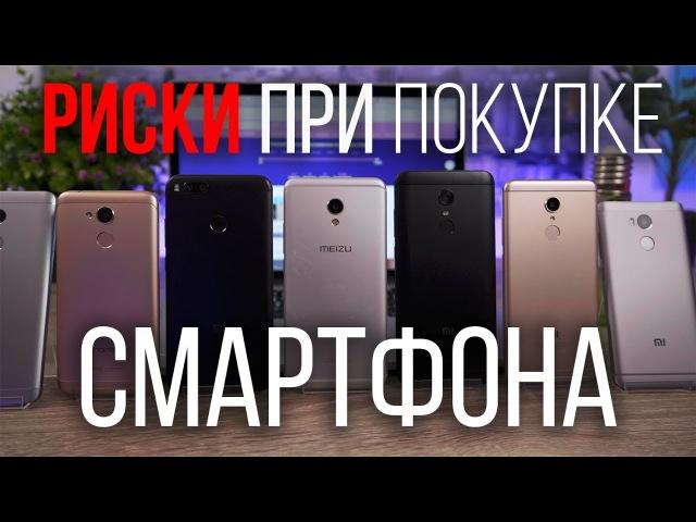 Чем опасна покупка смартфона из Китая. Xiaomi, Meizu, OnePlus, Honor и другие