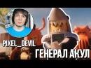 Pixel_Devil Генерал армии Гармадона - Русская озвучка LEGO Ninjago Movie