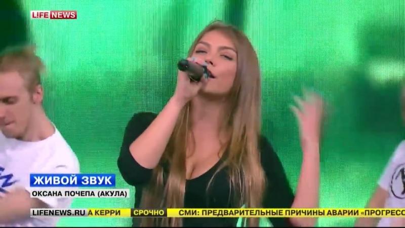 Оксана Почепа Акула — Такая Любовь (Эфир LifeNews от 12.05.2015)