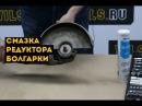Смазка для редуктора болгарки EFELE SG-311