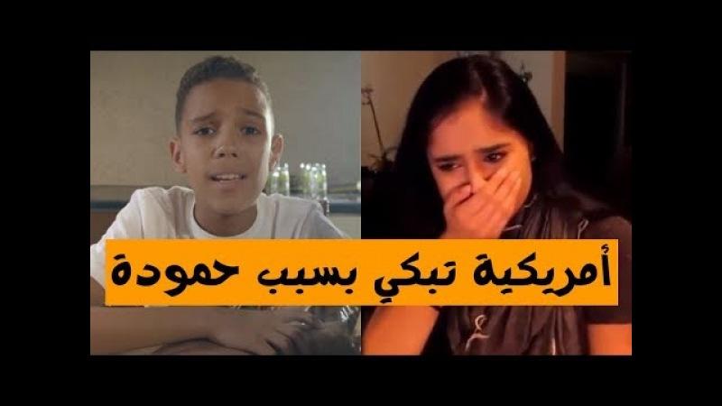 تأثر وبكاء فتاة أمريكية على اغنية Balti - Ya Lili Feat Hamouda