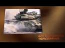 Современные танки России Т-14 АРМАТА и Т-90. История танкостроения СССР и России