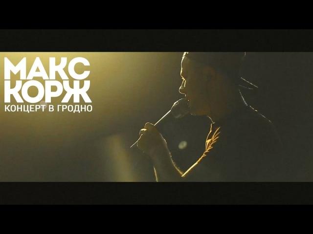 Respectproduct • Гродненская Взлетка. Большой концерт Макса Коржа 19.04.13