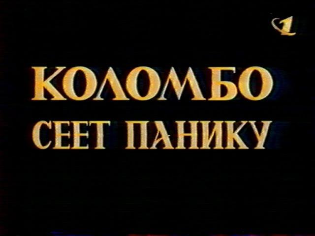 Коломбо сеет панику (ОРТ, 19.10.1997) Анонс
