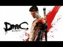 Devil May Cry DmC Серия 5 Братские узы ФИНАЛ
