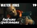 Прохождение игры Watch Dogs ◀19▶ БУНКЕР ИРАКА