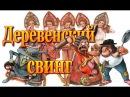 Веселая комедия про деревню ДЕРЕВЕНСКИЙ СВИНГ. Русские лирические комедии. Фильмы про любовь