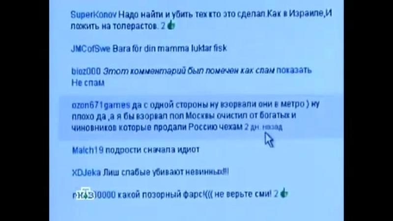Комментарий Озона на НТВ