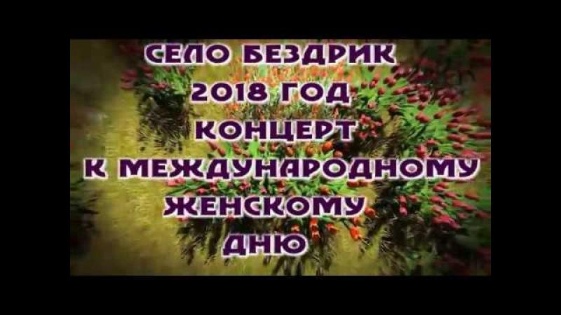 село Бездрик. Сумской район 2018 год . концерт ко дню 8 марта .
