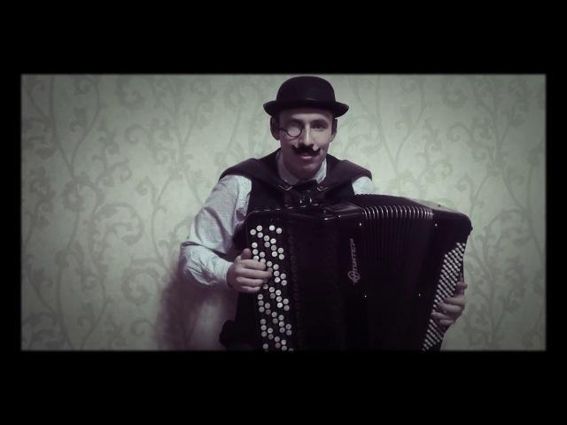 Самая таинственная мелодия 20 века ( Пуаро Агаты Кристи ) на баяне Hercule Poirot Theme