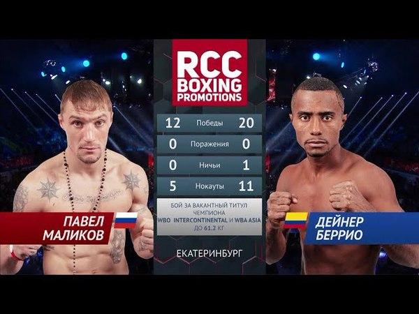 Павел Маликов vs Дейнер Беррио / Pavel Malikov vs Deiner Berrio