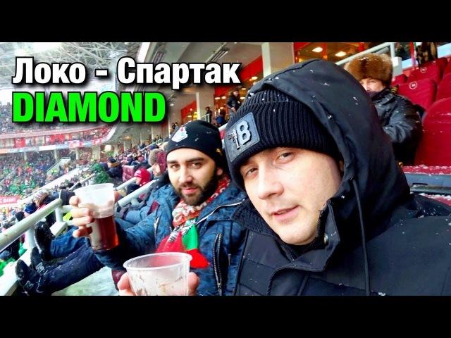 Места Diamond. Локомотив М - Спартак М. Встреча с подписчиками возле паровоза