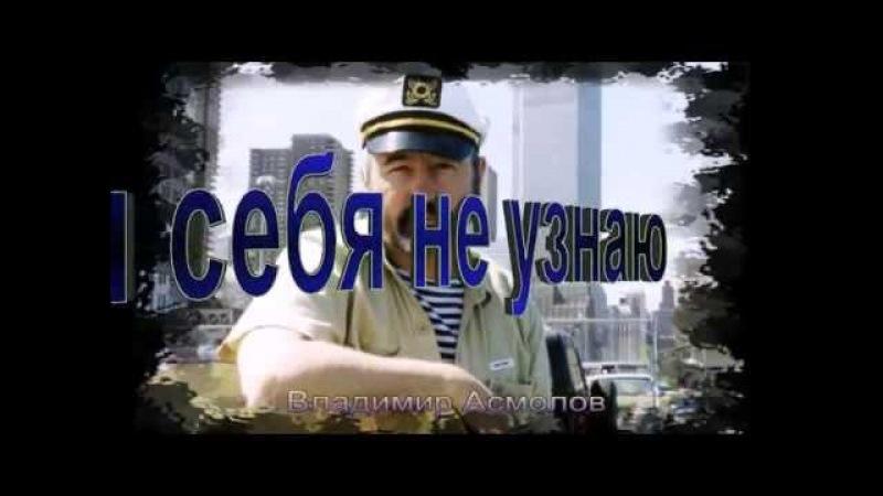 Владимир Асмолов я себя не узнаю