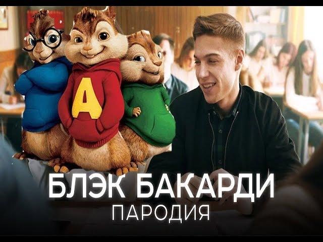 GAZIROVKA - Black (ПАРОДИЯ) (Эвлин Бурундуки)