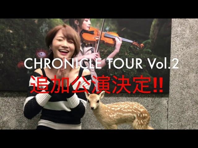 【お知らせ】427(金)Ayasa CHRONICLE TOUR Vol.2追加公演決定!& 54(金祝)Ayasa channel presents アニソンカバーナイト Vol.3開催決定!
