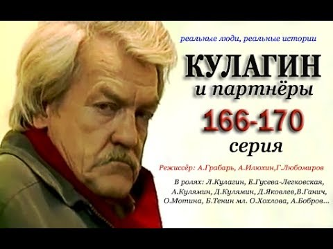 Кулагин и партнеры 166 167 168 169 170 серия Детектив