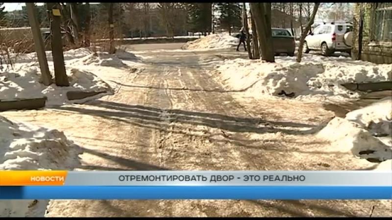 Рыбинск - 40 Отремонтировать двор - это реально