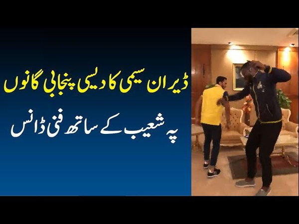 Daren Sammy dance on desi punjabi song | psl 2018 cricket updates | Zalmi Team at airport