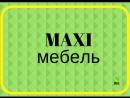 Кухня от MAXIмебель.