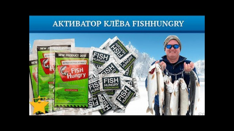 Активатор клева Fish Hungry! (fishhungry - голодная рыба)