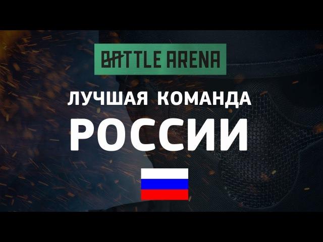 Лучшая команда России | Блок ССО | Интервью с продюсером BattleArena
